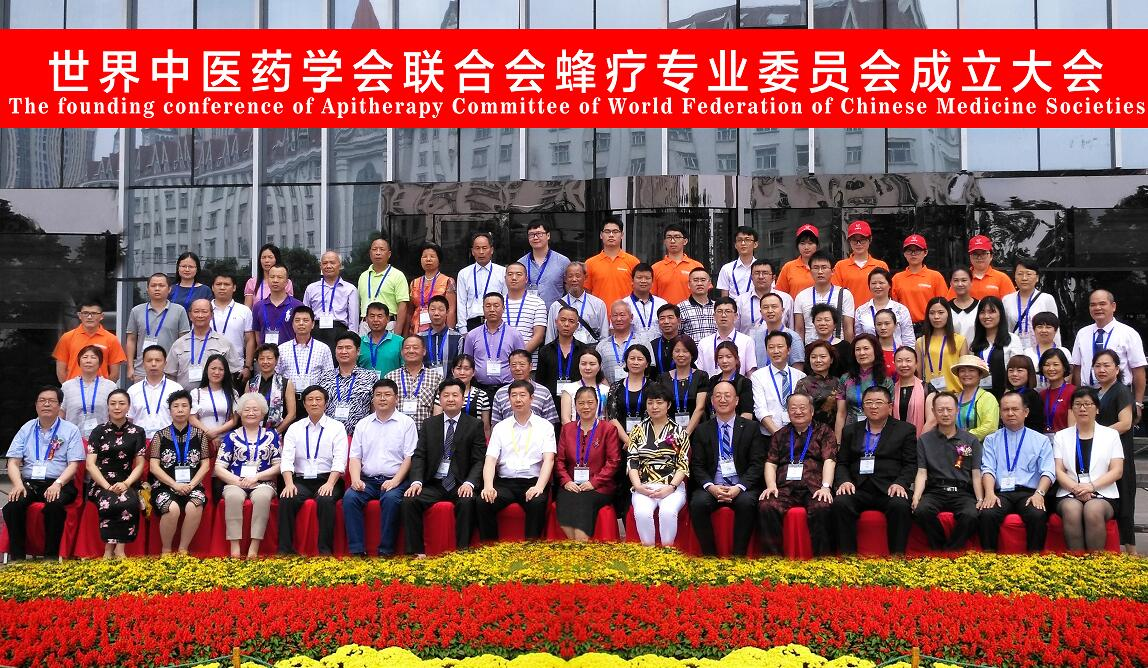 世界中联蜂疗专委会成立大会隆重召开