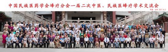徐强副院长受邀参加蜂疗分会一届二次学术年会