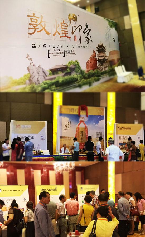 """徐强副院长受邀参加蜂疗分会一届二次学术年会,2017年""""世界39蜂疗大会""""小规模博览会,于8月5-6日在中国兰州在白云宾馆翡翠厅举办,本次博览会最突优势在于充分体现了,客流、信息流的高度集中来推广研究单位、蜂业产品、提高了知名度,还为参展单位提供了专业的技术与服务机会。本次小规模博览会搭建了一个极佳的蜜蜂医疗健康与产业的交流平台,赢得了参展单位与参观者的高度评价。大会博览会现场,前来观展的人数诸多,其中""""39蜂疗酒""""成为了此次博览会上的亮点,大家纷纷表示""""喝酒就喝咱自己蜂疗人的酒"""""""