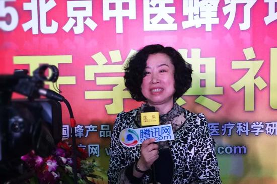 2015北京中医蜂疗班开学典礼 刘淑荣接受媒体采访